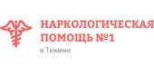 Наркологическая помощь No1 в Тюмени