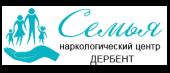 """Наркологический центр """"Семья"""" в Дербенте"""
