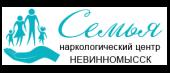 """Наркологический центр """"Семья"""" в Невинномысске"""