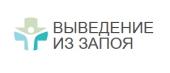 """Наркологический центр """"Выведение из запоя"""""""