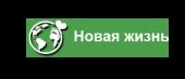 """Реабилитационный центр """"Новая жизнь"""" в Омске"""
