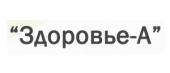 """Реабилитационный центр """"Здоровье-А"""""""
