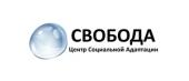 """Центр Социальной Адаптации """"Свобода"""""""