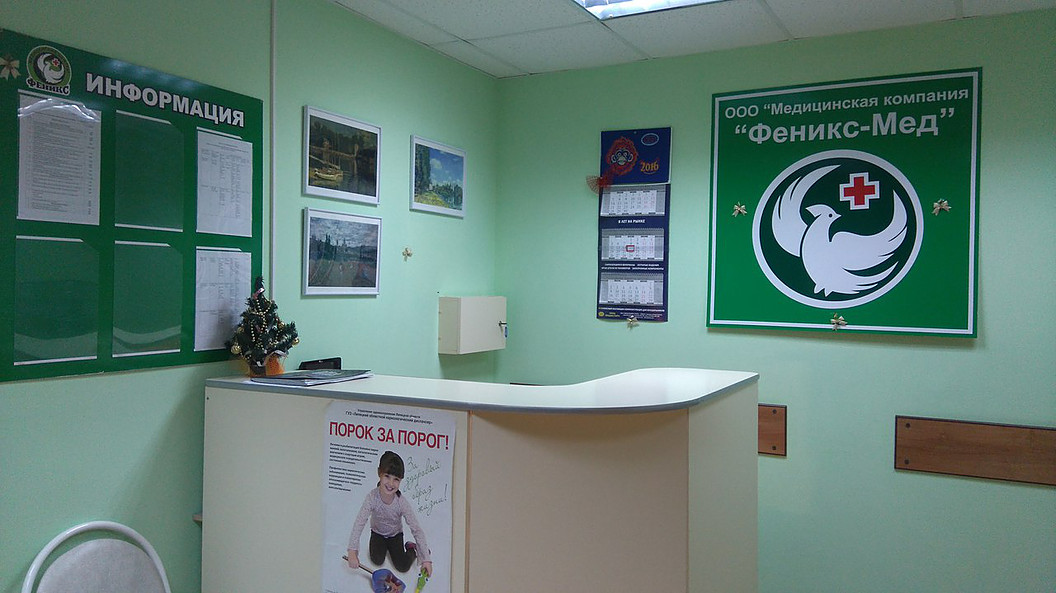 Наркологической клинике феникс наркологии волгограда