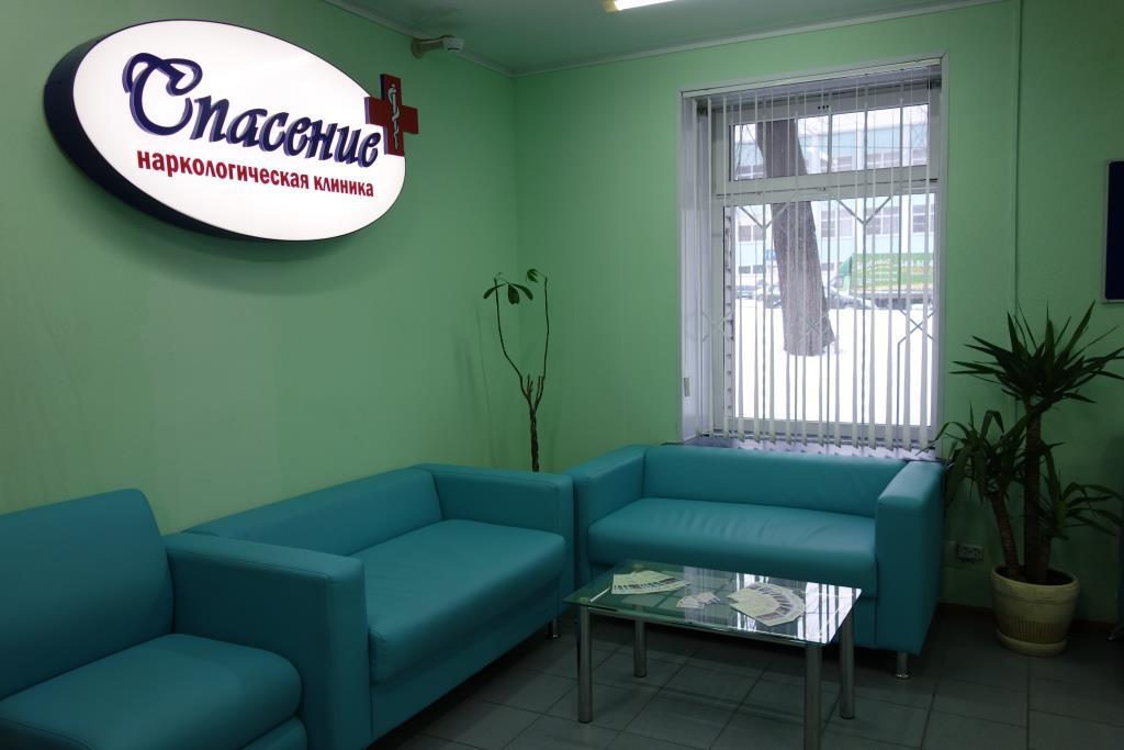 наркологическая клиника астрахань