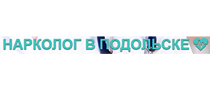 Наркологическая клиника «Подмосковный нарколог»