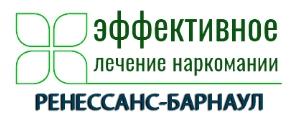 """Наркологическая клиника """"Ренессанс-Барнаул"""""""