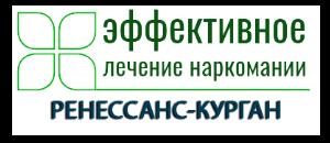 """Наркологическая клиника """"Ренессанс-Курган"""""""