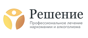 Наркологическая клиника Решение Краснодар