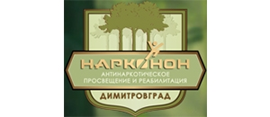 "Реабилитационный центр ""Нарконон-Димитровград"""