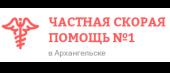 Частная скорая помощь No1 в Архангельске