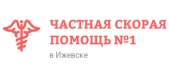 Частная скорая помощь No1 в Ижевске