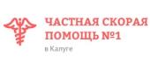 Частная скорая помощь No1 в Калуге