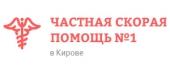 Частная скорая помощь No1 в Кирове