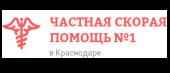 Частная скорая помощь No1 в Краснодаре