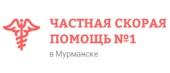 Частная скорая помощь No1 в Мурманске