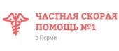 Частная скорая помощь No1 в Перми