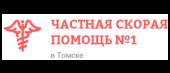 Частная скорая помощь No1 в Томске