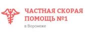 Частная скорая помощь No1 в Воронеже