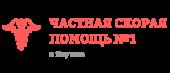 Частная скорая помощь No1 в Якутске