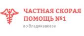 Частная скорая помощь No1 во Владикавказе