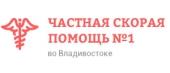 Частная скорая помощь No1 во Владивостоке