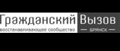 """ДВС """"Гражданский вызов"""""""