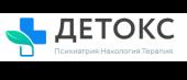 "Клиника лечения алкоголизма ""Детокс"" в Сочи"