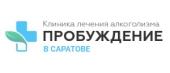 """Клиника лечения алкоголизма """"Пробуждение"""" в Саратове"""