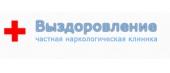"""Наркологическая клиника """"Выздоровление"""""""