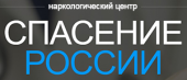 """Наркологический центр """"Спасение России - Барнаул"""""""