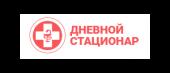 "Медицинский центр ""Дневной стационар"""
