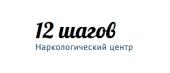 """Наркологическая клиника """"12 шагов"""""""