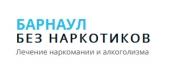 """Наркологическая клиника """"Барнаул-БезНаркотиков"""""""