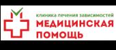 """Наркологическая клиника """"Медицинская помощь"""" в Брянске"""