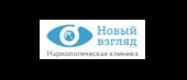 """Наркологическая клиника """"Новый Взгляд"""" в Омске"""