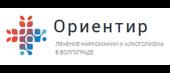 """Наркологическая клиника """"Ориентир"""" в Волгограде"""