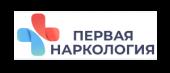 """Наркологическая клиника """"Первая Наркология"""""""