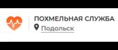 """Наркологическая клиника """"Похмельная служба"""" в Подольске"""