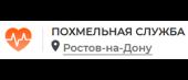 """Наркологическая клиника """"Похмельная служба"""" в Ростове-на-Дону"""