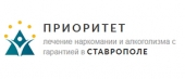 """Наркологическая клиника """"Приоритет - Ставрополь"""""""