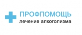 """Наркологическая клиника """"Профпомощь"""""""