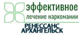 """Наркологическая клиника """"Ренессанс-Архангельск"""""""