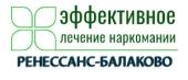 """Наркологическая клиника """"Ренессанс-Балаково"""""""