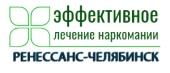 """Наркологическая клиника """"Ренессанс-Челябинск"""""""