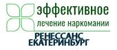 """Наркологическая клиника """"Ренессанс-Екатеринбург"""""""