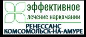 """Наркологическая клиника """"Ренессанс-Комсомольск-на-Амуре"""""""