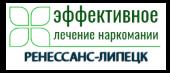 """Наркологическая клиника """"Ренессанс-Липецк"""""""