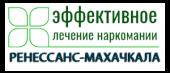 """Наркологическая клиника """"Ренессанс-Махачкала"""""""