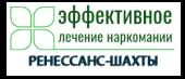 """Наркологическая клиника """"Ренессанс-Шахты"""""""